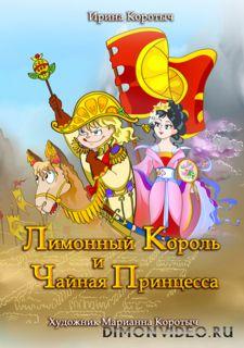 Коротыч Ирина, Коротыч Марианна - Лимонный Король и Чайная Принцесса