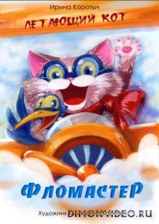 Коротыч Ирина, Коротыч Марианна - Летающий кот Фломастер