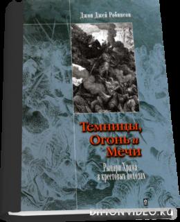Темницы, Огонь и Мечи. Рыцари Храма в крестовых походах - Джон Джей Робинсон