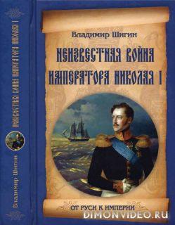 Неизвестная война императора Николая I - Владимир Шигин