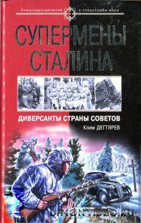 Супермены Сталина. Диверсанты Страны Советов - Клим Дегтярев