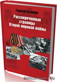 Рассекреченные страницы истории Второй мировой войны - Георгий Куманёв