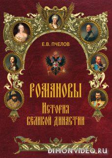 Романовы. История великой династии - Евгений Пчелов