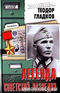 Легенда советской разведки - Н. Кузнецов - Теодор Гладков