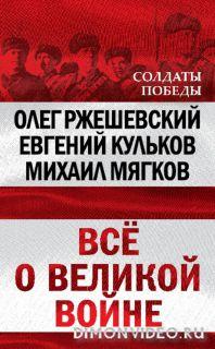 Всё о великой войне - Михаил Мягков, Олег Ржешевский, Евгений Кульков