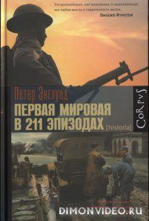 Первая мировая война в 211 эпизодах - Петер Энглунд