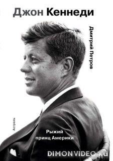 Джон Кеннеди. Рыжий принц Америки - Дмитрий Петров