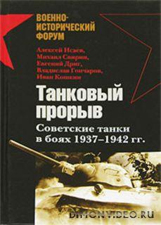 Танковый прорыв. Советские танки в боях, 1937–1942 гг. - Коллектив авторов