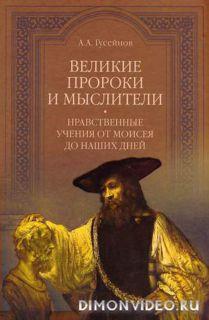 Великие пророки и мыслители. Нравственные учения от Моисея до наших дней - Абдусалам Гусейнов
