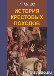 История крестовых походов - Г. Мишо