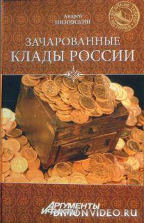 Зачарованные клады России - Андрей Низовский