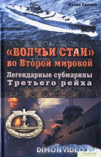 «Волчьи стаи» во Второй мировой. Легендарные субмарины Третьего рейха - Алекс Громов