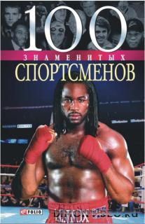 100 знаменитых спортсменов - Андрей Хорошевский