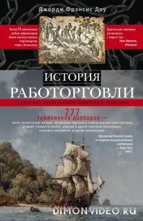 История работорговли. Странствия невольничьих кораблей в Антлантике - Джордж Фрэнсис Доу