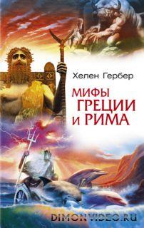 Мифы Греции и Рима - Хелен Гербер