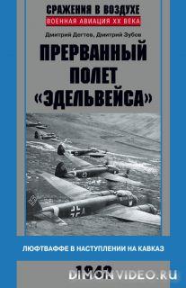Прерванный полет «Эдельвейса». Люфтваффе в наступлении на Кавказ. 1942 г. - Дмитрий Дёгтев