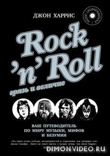 Rock'n'Roll. Грязь и величие - Джон Харрис