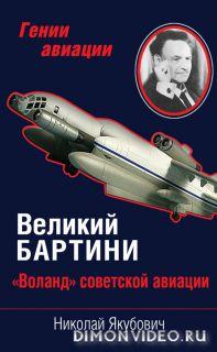 Великий Бартини. «Воланд» советской авиации - Николай Якубович