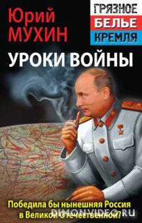 Победила бы современная Россия в Великой Отечественной войне? - Юрий Мухин