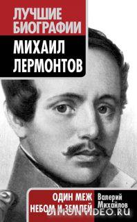 Михаил Лермонтов. Один меж небом и землей - Валерий Михайлов