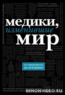 Медики, изменившие мир - Кирилл Сухомлинов