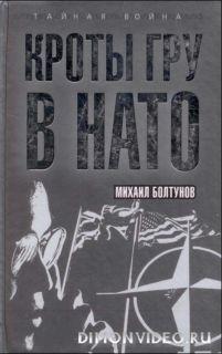 Кроты ГРУ в НАТО - Михаил Болтунов