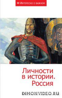 Личности в истории. Россия - Коллектив авторов