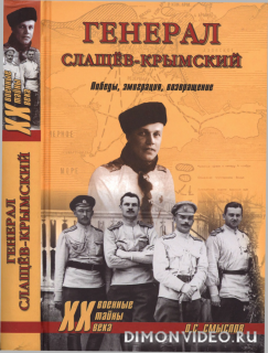 Генерал Слащев-Крымский. Победы, эмиграция, возвращение - Олег Смыслов
