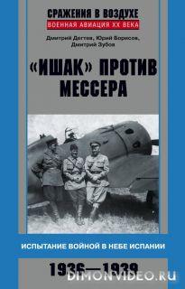 «Ишак» против мессера - Дмитрий Дёгтев, Дмитрий Зубов, Юрий Борисов