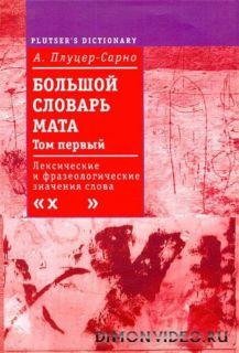 Большой словарь мата. Том 1-2 - А. Плуцер-Сарно