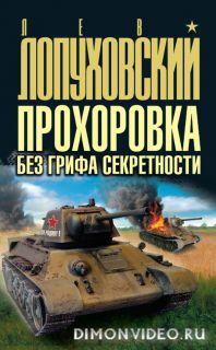 Прохоровка без грифа секретности - Лев Лопуховский