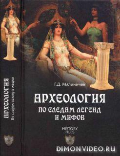 Археология по следам легенд и мифов - Герман Малиничев