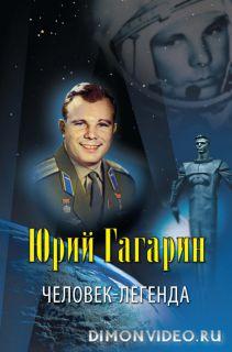 Юрий Гагарин – человек-легенда - Владислав Артемов