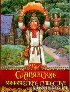 Славянские мифические существа - Владислав Артемов