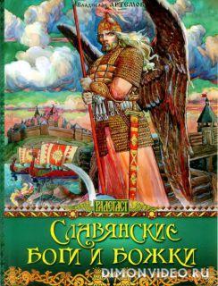 Славянские боги и божки - Владислав Артемов