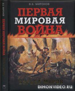 Первая мировая война. Борьба миров - В. Миронов