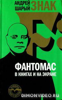 Знак F: Фантомас в книгах и на экране - Андрей Шарый
