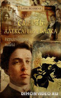 Неразгаданная тайна. Смерть Александра Блока - Инна Свеченовская