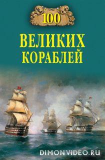 100 великих кораблей - Никита Кузнецов, Андрей Золотарев, Борис Соломонов
