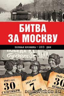 Битва за Москву. Полная хроника – 203 дня - Андрей Сульдин