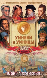 От Пилата до Филиппа II. История Европы и Америки в вопросах и ответах - Юрий Вяземский