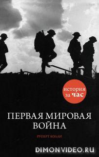 Первая мировая война - Руперт Колли