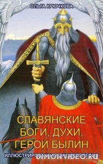 Славянские боги, духи, герои былин. Иллюстрированная энциклопедия - Ольга Крючкова