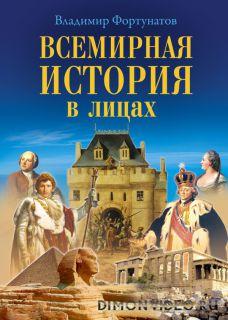 Всемирная история в лицах - Владимир Фортунатов