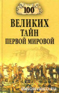 Сто великих тайн Первой мировой - Борис Соколов