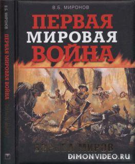 Первая мировая война. Борьба миров - Владимир Миронов
