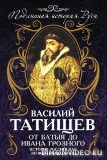 От Батыя до Ивана Грозного. История Российская во всей ее полноте - Василий Татищев
