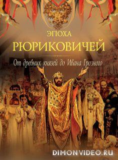 Эпоха Рюриковичей. От древних князей до Ивана Грозного - Петр Дейниченко