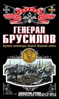 Генерал Брусилов. Лучший полководец Первой Мировой войны - Валентин Рунов