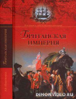 Британская империя - Александр Широкорад